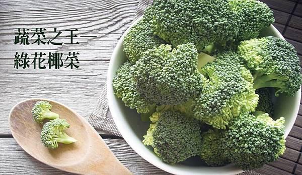 健康筆記本_banner_0602_綠花椰菜