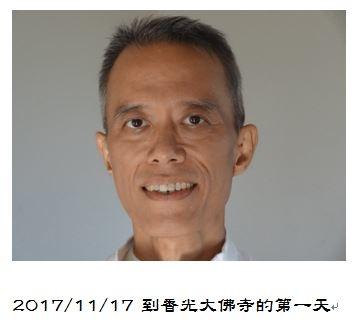 劉潤浩 第一天 到香光大佛寺