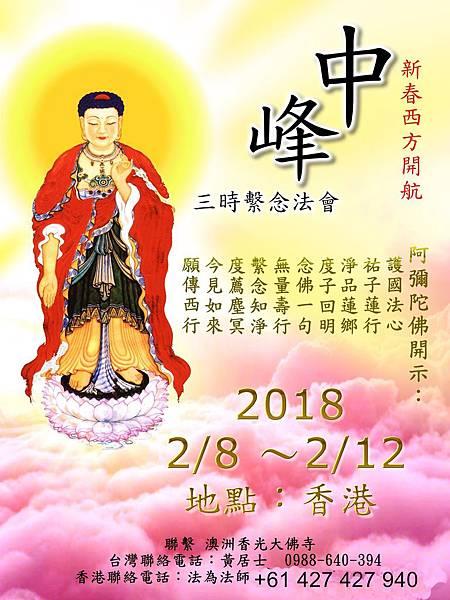 香港海報171215.01修JPG