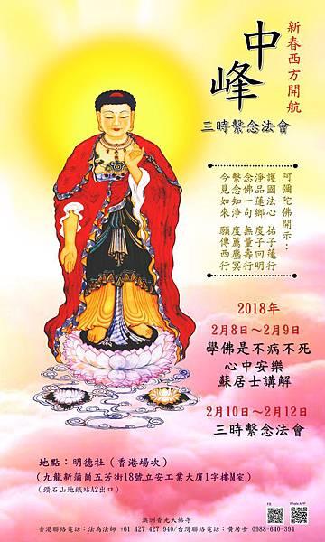 香港海報 171224