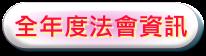 澳洲香光大佛寺全年度法會資訊
