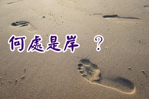 sand-2543424__340