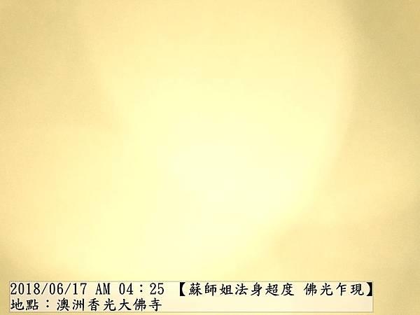 180617蘇師姐法身超度佛光-1