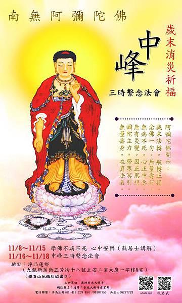 第四場香港海報JPG