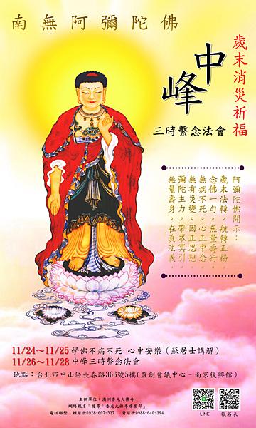 第四場台灣海報PNG180809