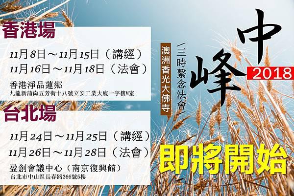 2018.11法會海報
