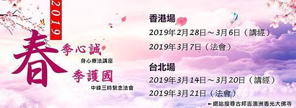 201903春法會