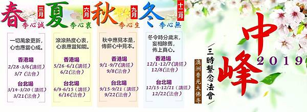 2019法會海報網路版.01