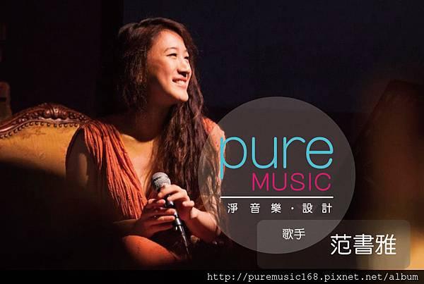 0920-歌手-范書雅-01.jpg