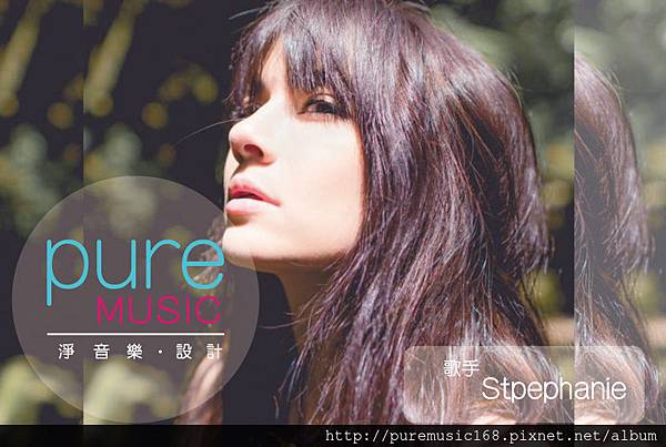 0920-歌手-Stephanie-01.jpg