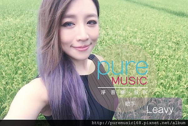 0920-歌手-Leavy-01.jpg