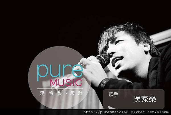歌手照片-吳家榮-01.jpg
