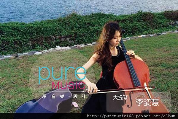 大提琴姿慧-01.jpg