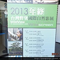 國際自然影展4.JPG