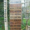 雲科生態農場27.JPG