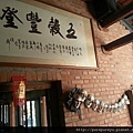 2013.12.04苗栗五穀陶瓷文化村.1.jpg