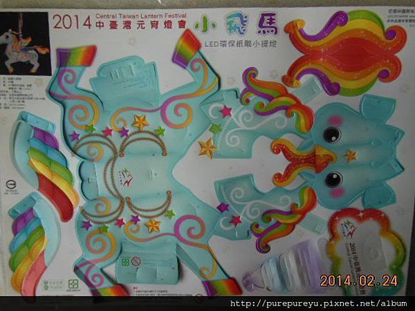 2014小飛馬1.JPG