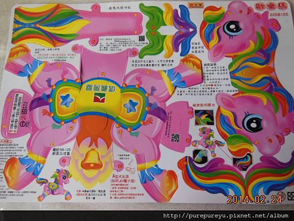 2014小飛馬2.JPG