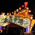 2014台灣燈會14.JPG