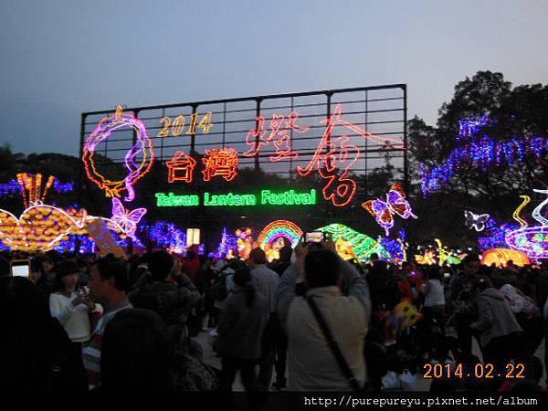 2014台灣燈會25.JPG
