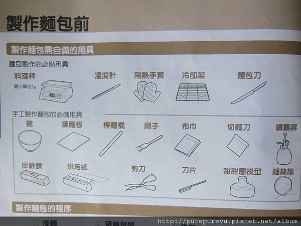 烘焙DIY.5.JPG
