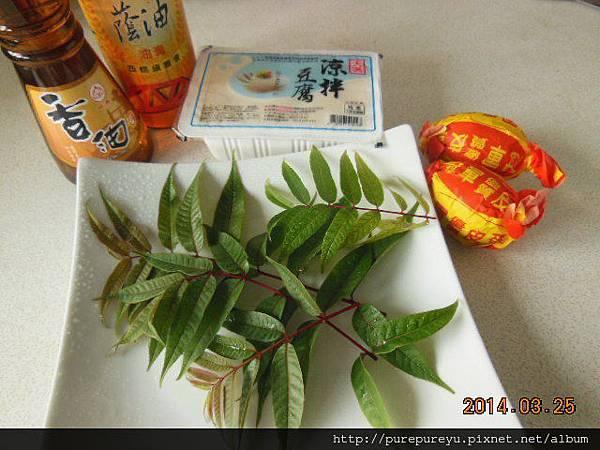 香椿皮蛋豆腐.6.JPG