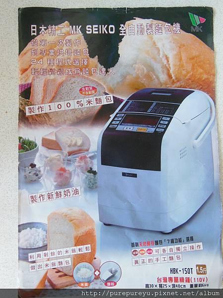 烘焙DIY.33.JPG