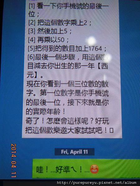 生日與手機.1.JPG
