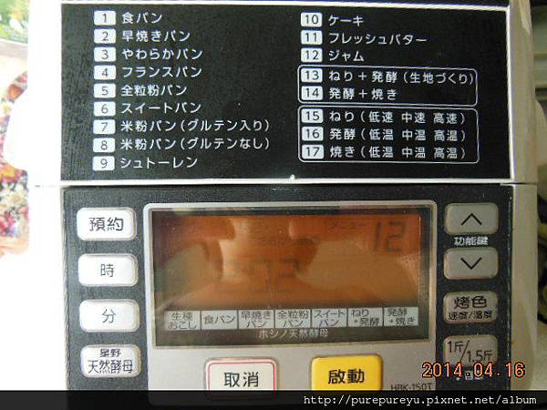 麵包機做草莓果醬.11.JPG