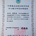 中醫藥教育種子.1.JPG