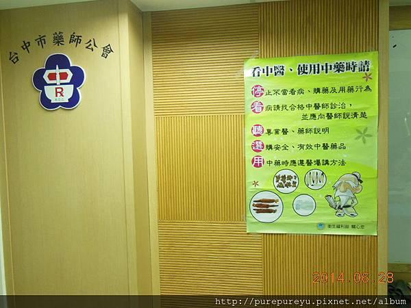 中醫藥教育種子.3.JPG