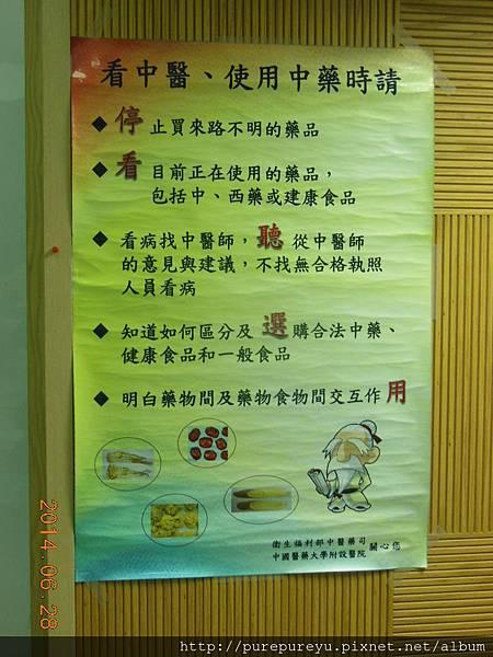 中醫藥教育種子.4.JPG