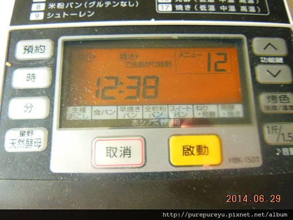 麵包機做荔枝果醬.7.JPG