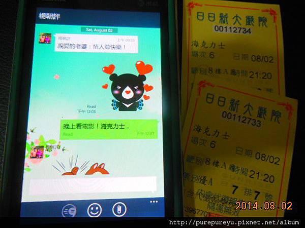 2014七夕.1.JPG