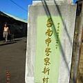 台南警察新村.12.JPG