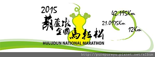 2015葫蘆墩全國馬拉松.png