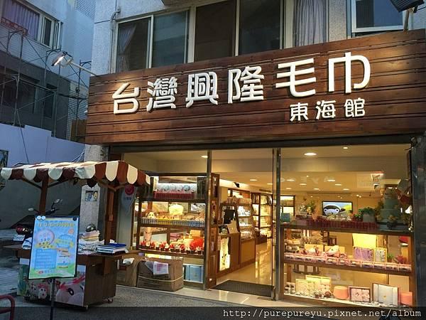 東海藝術街坊17.JPG