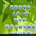 中山國中313.10.jpg