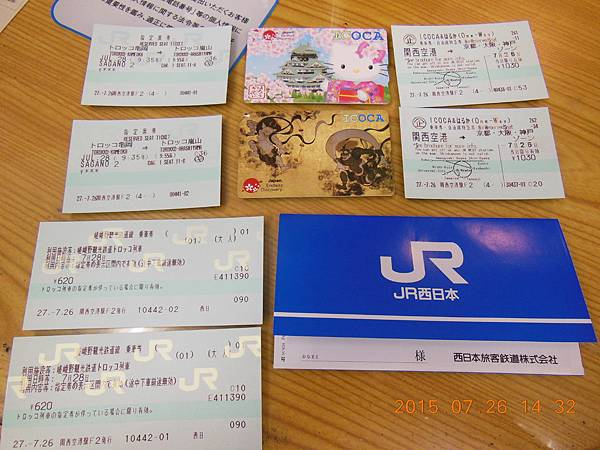 2015關西10日自由行0726.16.JPG
