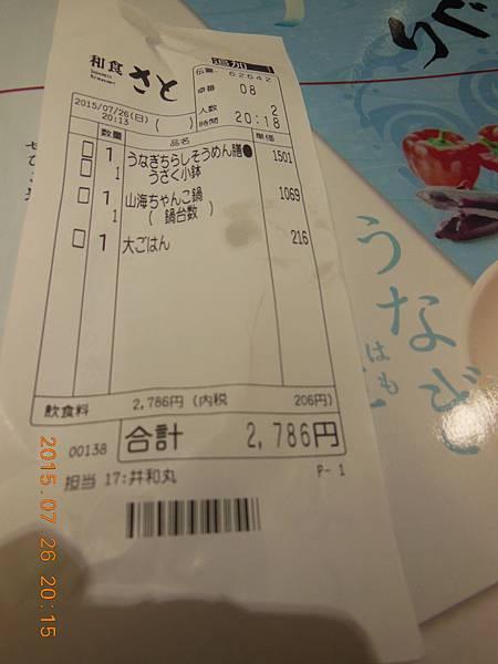 2015關西10日自由行0726.44.JPG