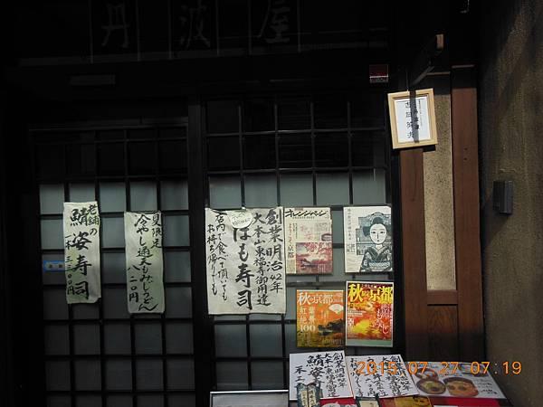 2015關西10日自由行0727〈2〉.3.JPG