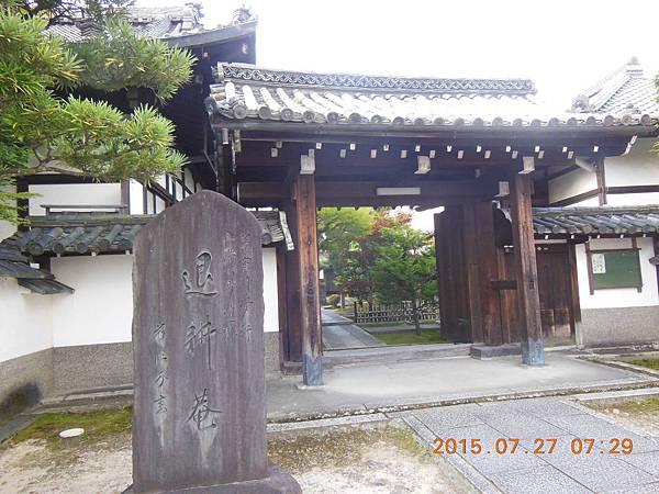 2015關西10日自由行0727〈2〉.11.JPG