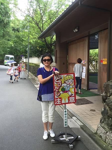 2015關西10日自由行0727〈2〉.19.JPG