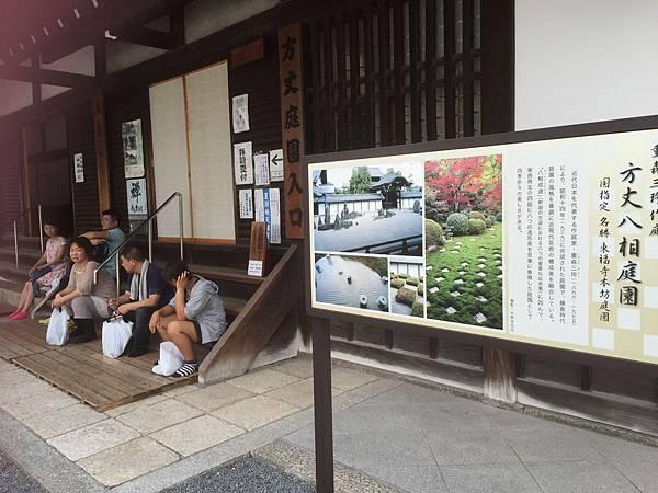 2015關西10日自由行0727〈2〉.32.JPG