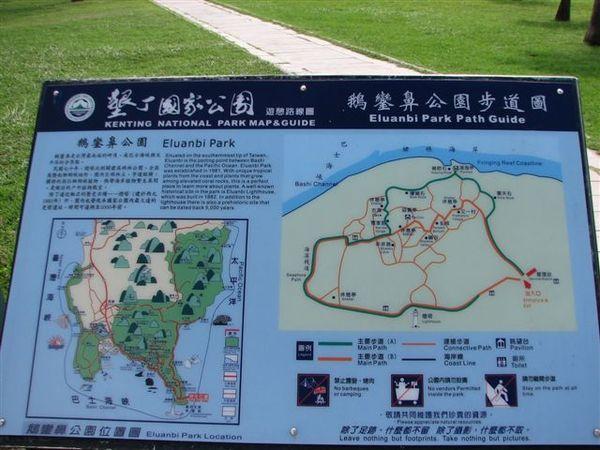 09鵝鸞鼻公園 (1).JPG