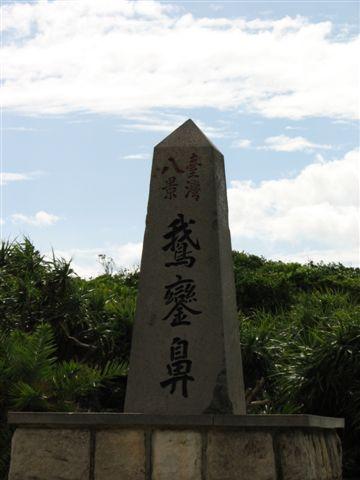 09鵝鸞鼻公園 (10).JPG