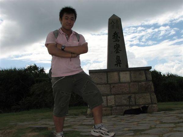 09鵝鸞鼻公園 (11).JPG