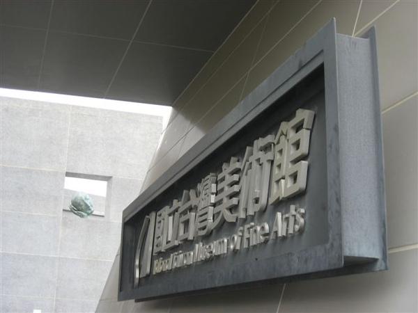 國美館 (01).JPG