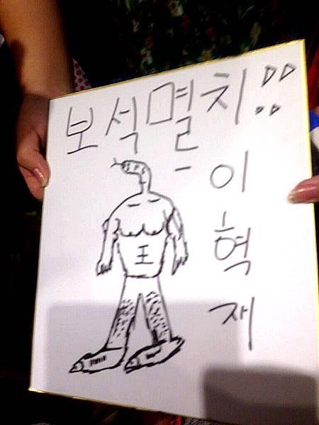 08.強仁畫赫宰2