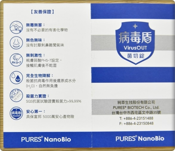 純萃生技-1B1PURES病毒盾7